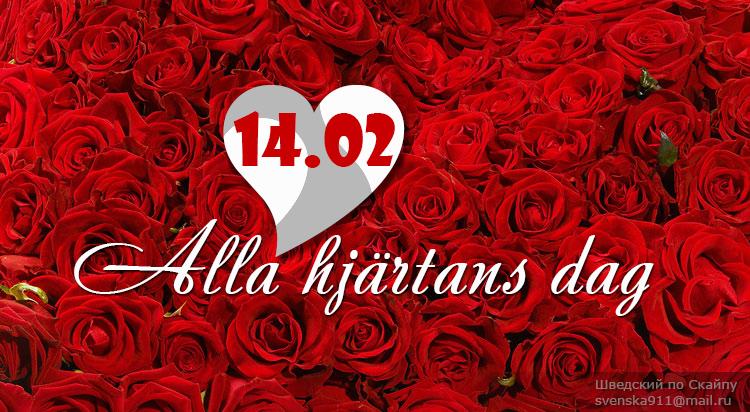 Alla-hjärtans-dag